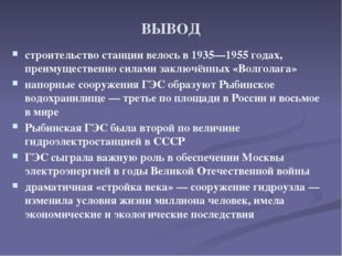 ВЫВОД строительство станции велось в 1935—1955 годах, преимущественно силами