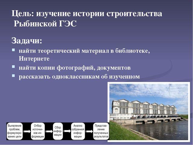 Цель: изучение истории строительства Рыбинской ГЭС Задачи: найти теоретическ...
