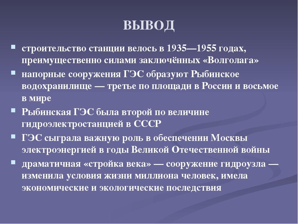 ВЫВОД строительство станции велось в 1935—1955 годах, преимущественно силами...
