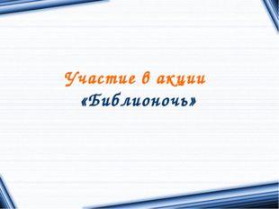 Участие в акции «Библионочь»