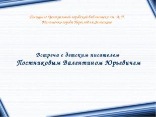 Посещение Центральной городской библиотеки им. А. П. Малашенко города Пересла