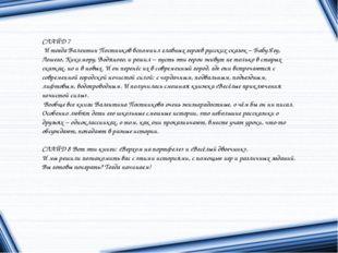СЛАЙД 7 И тогда Валентин Постников вспомнил главных героев русских сказок –