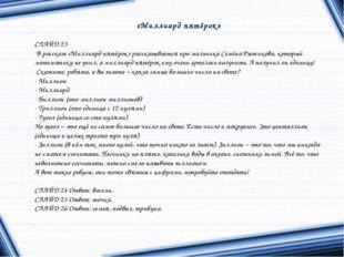 «Миллиард пятёрок» СЛАЙД 23 В рассказе «Миллиард пятёрок» рассказывается пр