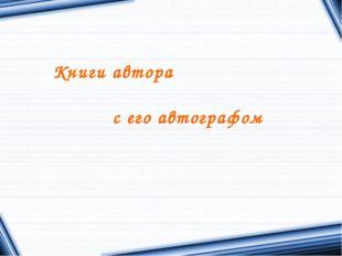 Книги автора с его автографом