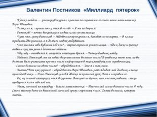 Валентин Постников «Миллиард пятерок» - К доске пойдет…- распахнув журнал, пр