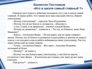 Валентин Постников «Кто в школе самый главный ?»