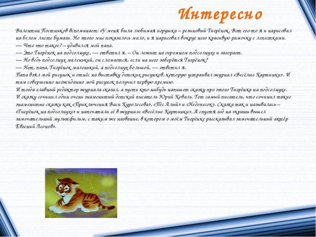 Интересно Валентин Постников вспоминает: «У меня была любимая игрушка – резин...