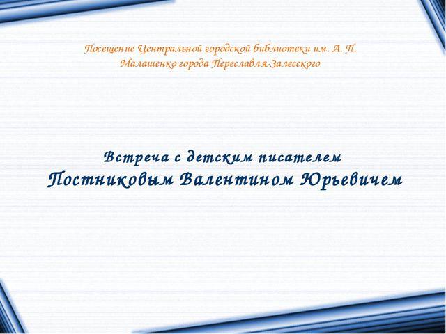 Посещение Центральной городской библиотеки им. А. П. Малашенко города Пересла...