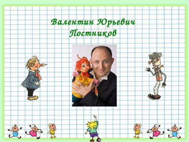 Валентин Юрьевич Постников