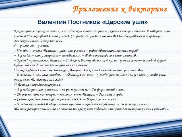 Приложение к викторине Валентин Постников «Царские уши» Как-то раз, на уроке...