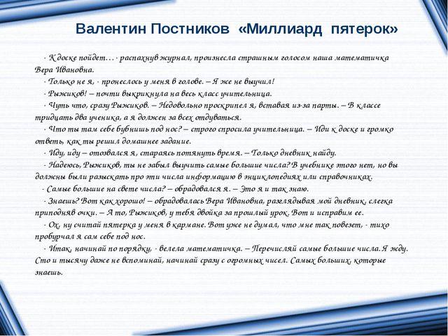 Валентин Постников «Миллиард пятерок» - К доске пойдет…- распахнув журнал, пр...