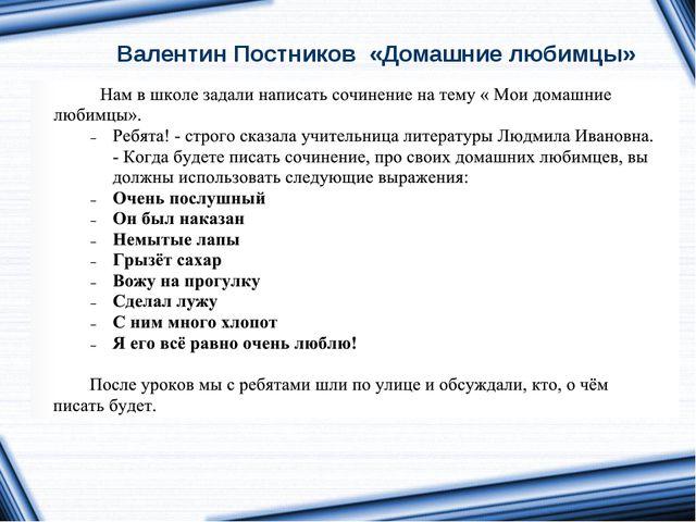 Валентин Постников «Домашние любимцы»