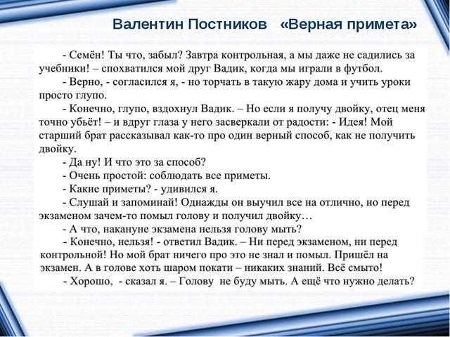 Валентин Постников «Верная примета»