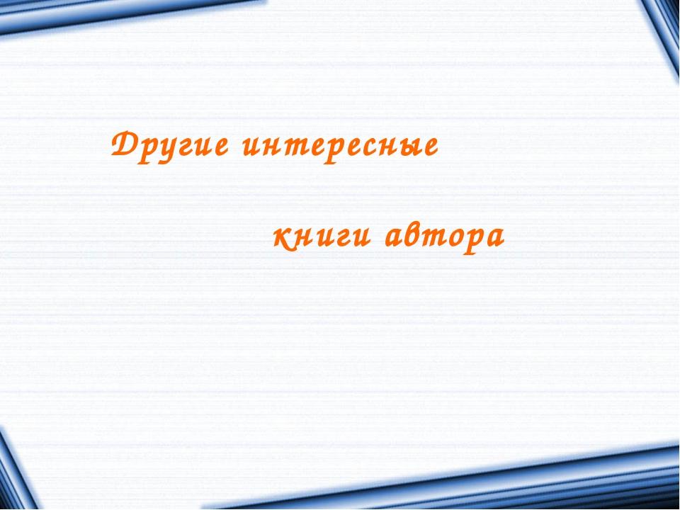 Другие интересные книги автора