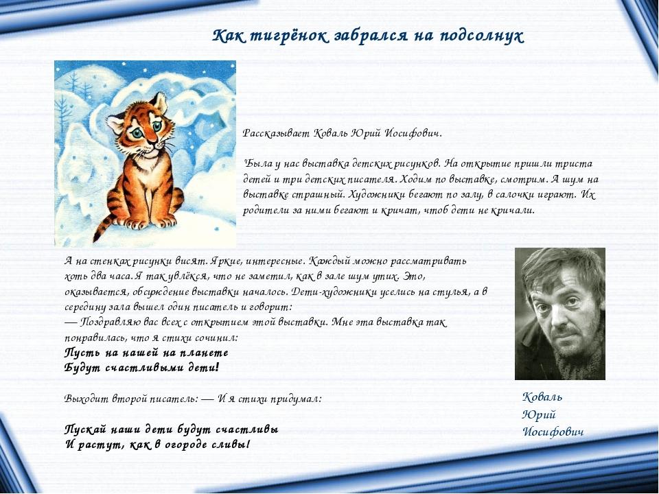 Коваль Юрий Иосифович Как тигрёнок забрался на подсолнух Рассказывает Коваль...