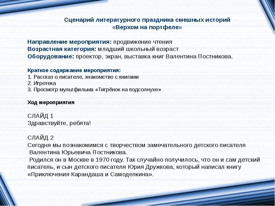 Сценарий литературного праздника смешных историй «Верхом на портфеле» Направл...