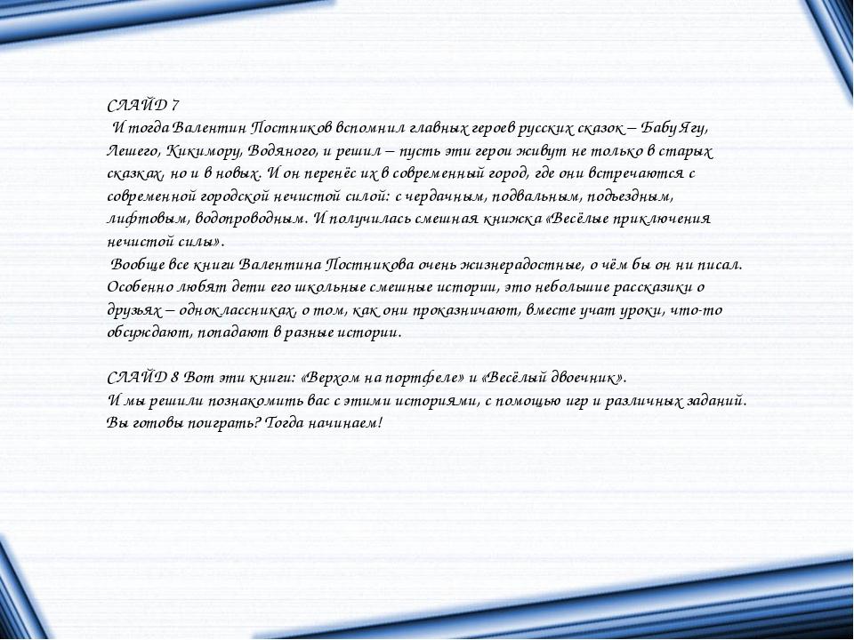 СЛАЙД 7 И тогда Валентин Постников вспомнил главных героев русских сказок –...
