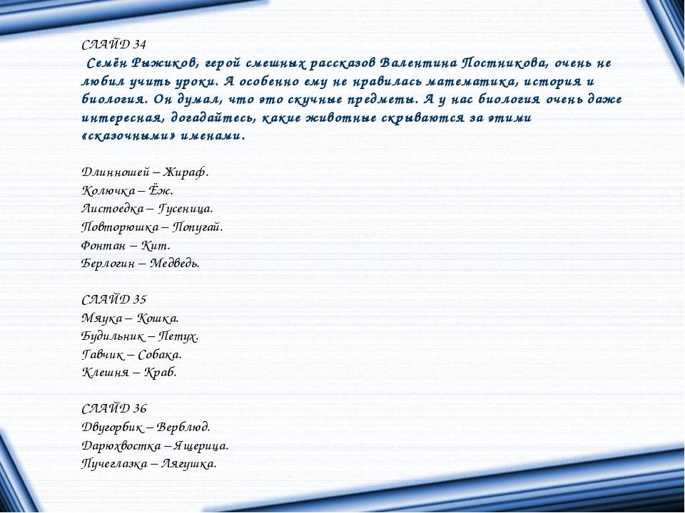 СЛАЙД 34 Семён Рыжиков, герой смешных рассказов Валентина Постникова, очень н...