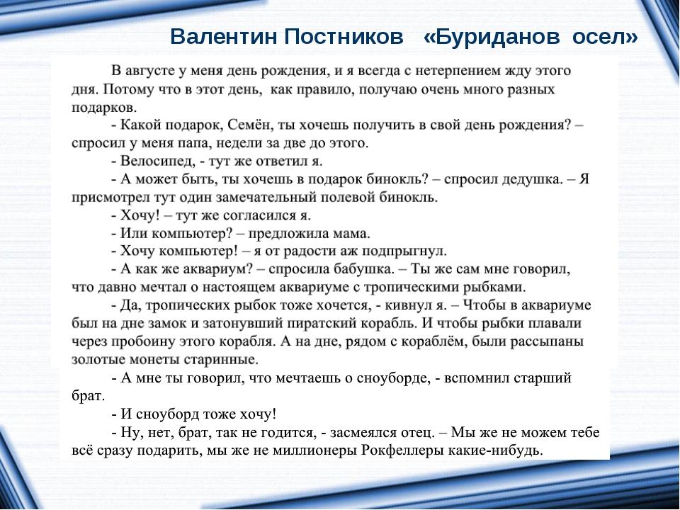 Валентин Постников «Буриданов осел»