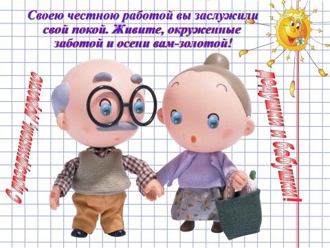 открытка С Днём пожилого человека - Татьяна Петровна Писаревская