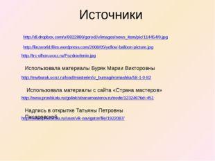 Источники http://dl.dropbox.com/u/8022880/gorod.lv/images/news_item/pic/11445