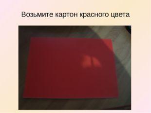 Возьмите картон красного цвета
