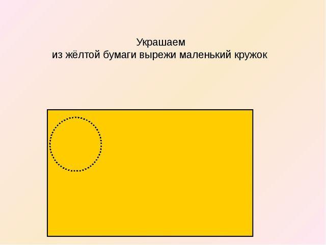 Украшаем из жёлтой бумаги вырежи маленький кружок