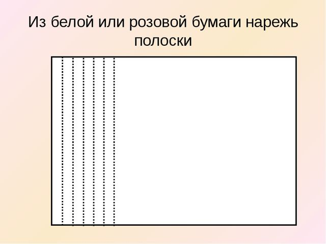 Из белой или розовой бумаги нарежь полоски