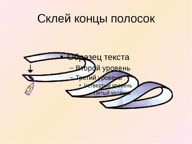 Склей концы полосок