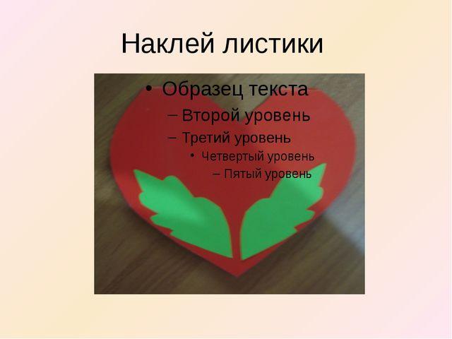 Наклей листики