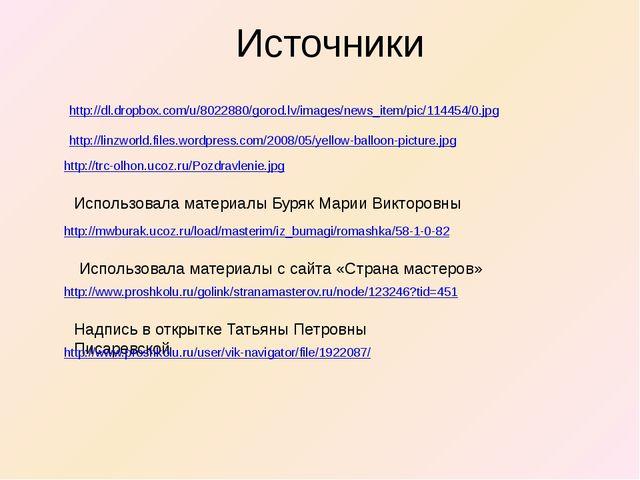 Источники http://dl.dropbox.com/u/8022880/gorod.lv/images/news_item/pic/11445...