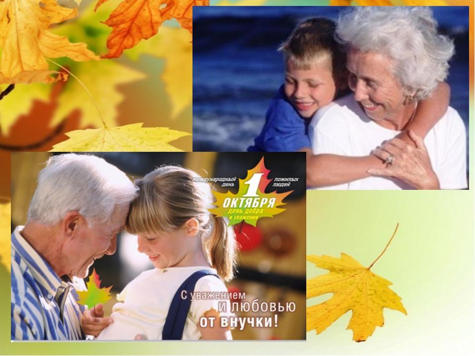 открытка к день пожилых фото это красивая оригинальная