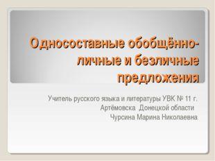 Односоставные обобщённо-личные и безличные предложения Учитель русского языка