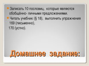 Домашнее задание: Записать 10 пословиц, которые являются обобщённо- личными п