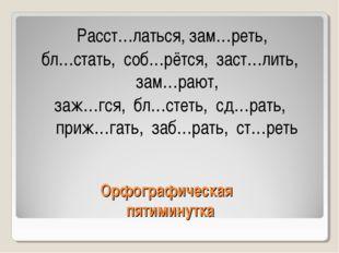 Орфографическая пятиминутка Расст…латься, зам…реть, бл…стать, соб…рётся, заст