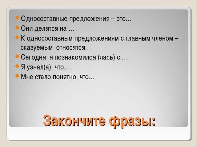 Закончите фразы: Односоставные предложения – это… Они делятся на … К односост...
