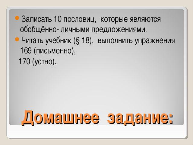 Домашнее задание: Записать 10 пословиц, которые являются обобщённо- личными п...