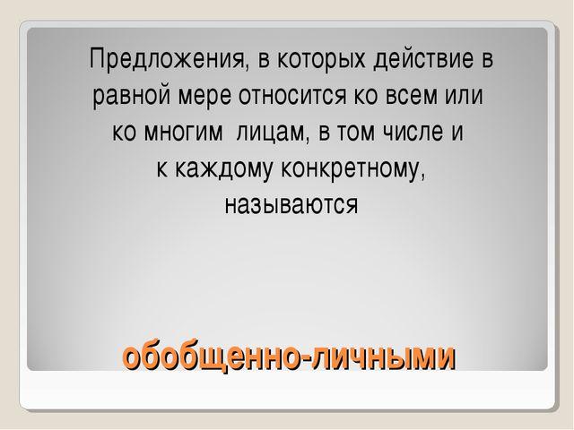 обобщенно-личными Предложения, в которых действие в равной мере относится ко...