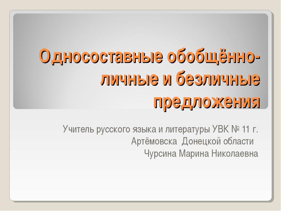 Односоставные обобщённо-личные и безличные предложения Учитель русского языка...