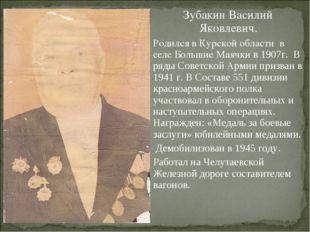 Зубакин Василий Яковлевич. Родился в Курской области в селе Большие Маячки в
