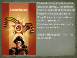 Майский день света и радости, Праздник Победы, час памяти Будет он вечным дне