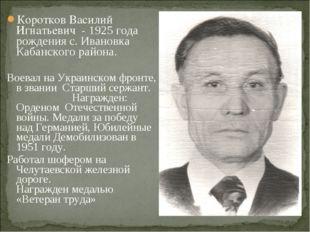 Коротков Василий Игнатьевич - 1925 года рождения с. Ивановка Кабанского район