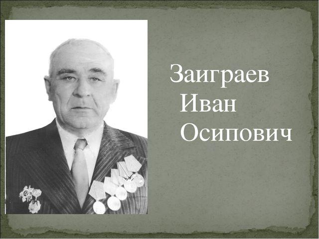 Заиграев Иван Осипович