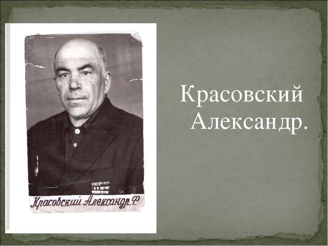 Красовский Александр.