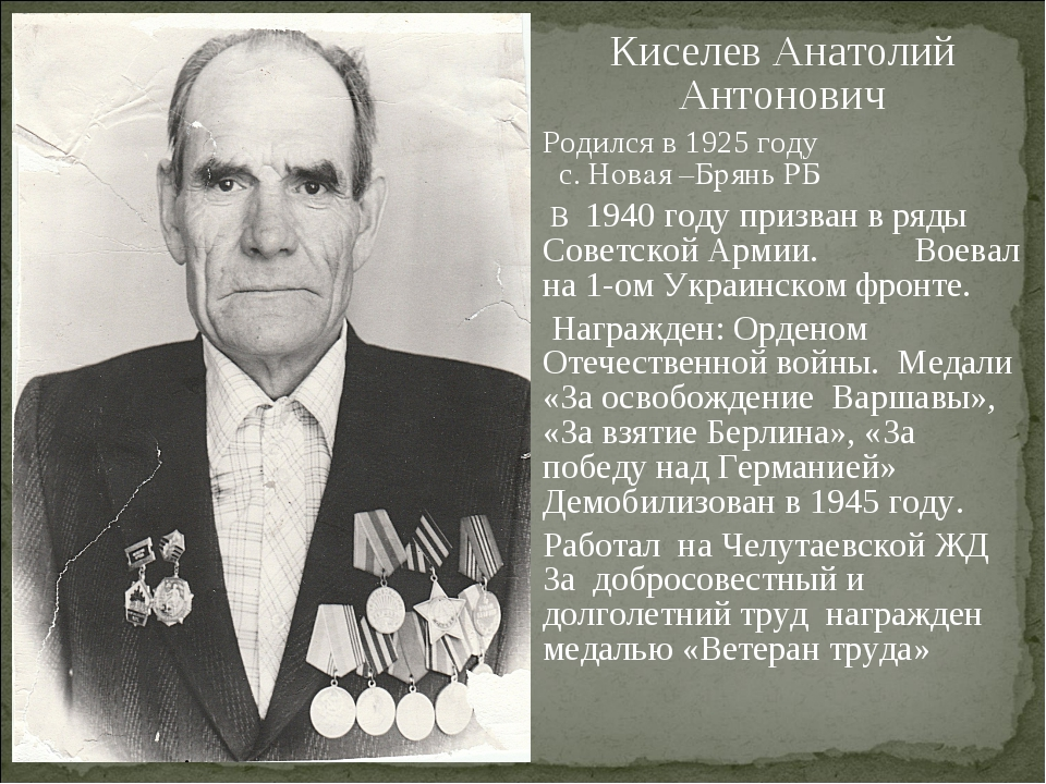 Киселев Анатолий Антонович Родился в 1925 году с. Новая –Брянь РБ В 1940 году...