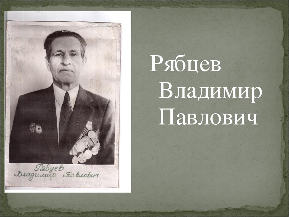 Рябцев Владимир Павлович