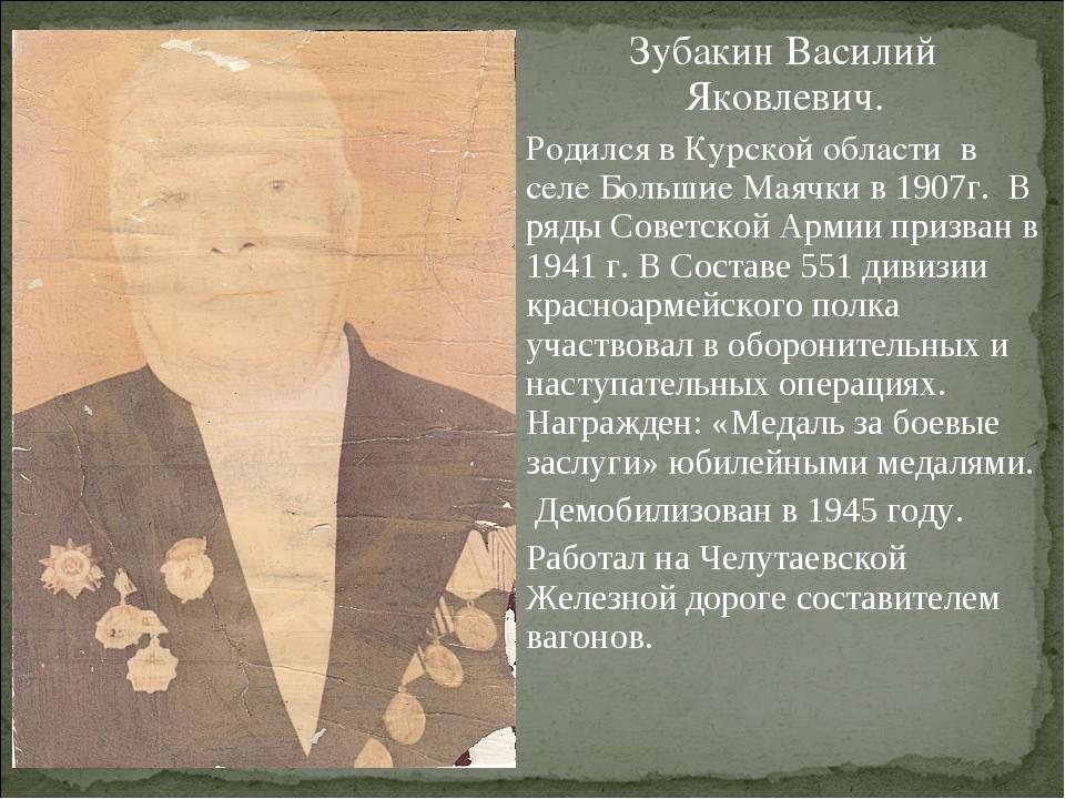 Зубакин Василий Яковлевич. Родился в Курской области в селе Большие Маячки в...