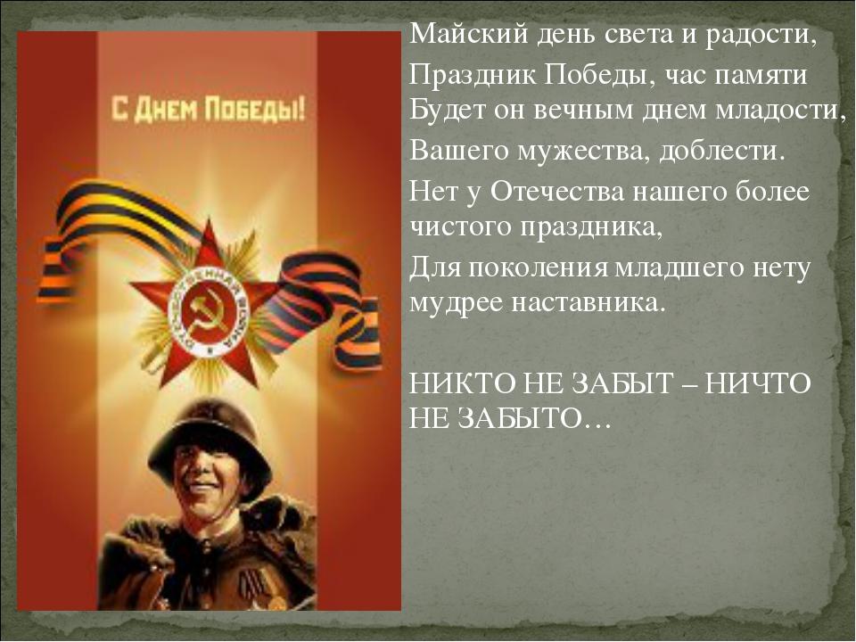 Майский день света и радости, Праздник Победы, час памяти Будет он вечным дне...