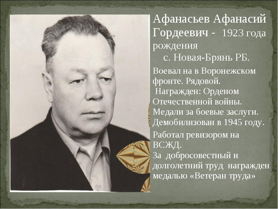 Афанасьев Афанасий Гордеевич - 1923 года рождения с. Новая-Брянь РБ. Воевал н...