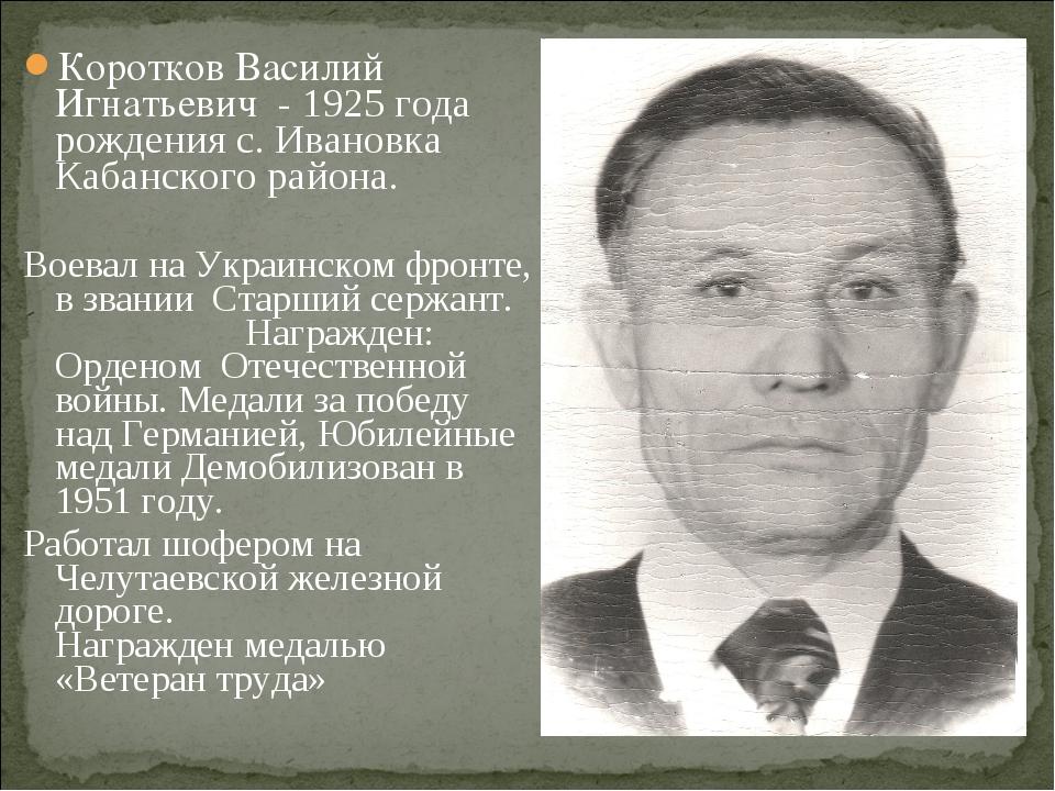 Коротков Василий Игнатьевич - 1925 года рождения с. Ивановка Кабанского район...